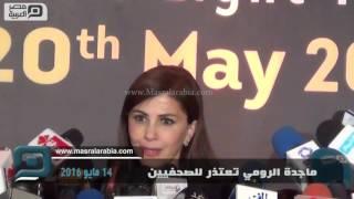 مصر العربية | ماجدة الرومي تعتذر للصحفيين