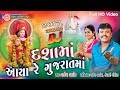 Dashama Aaya Re Gujaratma RAKESH BAROT LATEST NEW GUJARATI DJ SONG 2017 Full HD Video