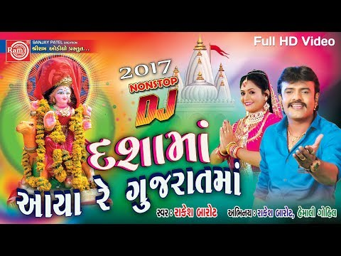 Dashama Aaya Re Gujaratma ||RAKESH BAROT ||LATEST NEW GUJARATI DJ SONG 2017 ||Full HD Video