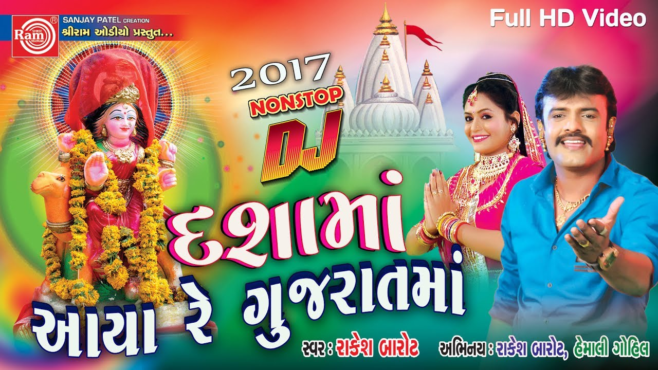 Download Dashama Aaya Re Gujaratma   RAKESH BAROT   LATEST NEW GUJARATI DJ SONG 2017   Full HD Video