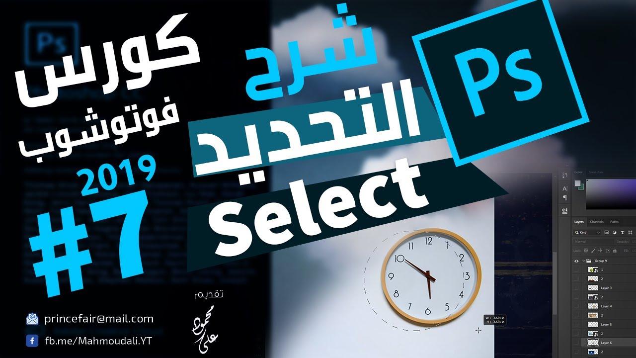 درس التحديد - Select كورس تعليم الفوتوشوب 2019 - 07