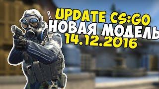 UPDATE CS:GO - НОВАЯ МОДЕЛЬКА SAS Counter-Terrorist (14.12.2016)