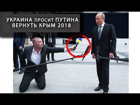 Украина просит Путина