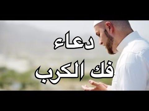 دعاء فك الكرب والهم والحزن والضيق والبلاء وجلب الرزق بإذن الله تعالي Youtube