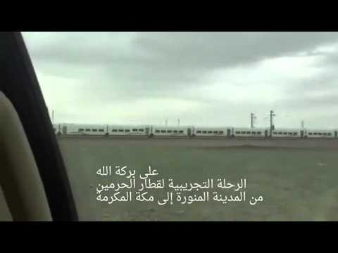 """Высокоскоростная железная дорога """"Аль-Харамейн"""" между Меккой и Мединой."""