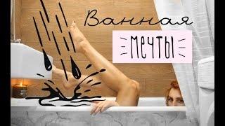 Ванная МЕЧТЫ в 'хрущевке': организация, хранение, декор / 'ОПРЯТНАЯ' ванная комната