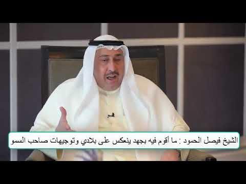 الشيخ فيصل الحمود :  ما أقوم بجهد ينعكس على بلادي وتجيهات صاحب السمو