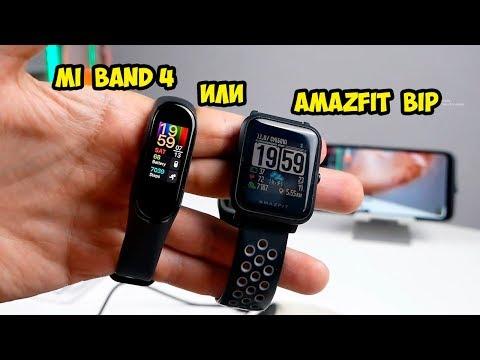 Xiaomi Mi Band 4 VS AmazFit Bip подробное сравнение и отличия