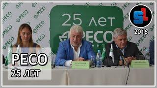 Концерт від РЕСО — 25 років ◆ #RSreco