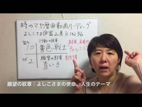 【時マヤ】基本性格動画リーディング 富山県よしこさま 前半