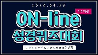 20.09.20(일) 청년회온라인성경퀴즈#1