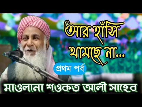 Download Maulana Sowkat Ali(Part_1)মাওলানা শওকত আলীর হাসির বক্তাটি শুনুন Kherua Jalsa Md Abdullah Media