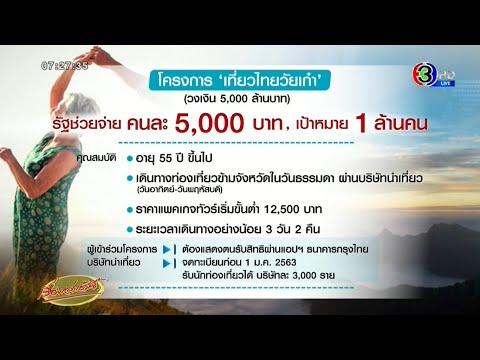 ผู้สูงอายุมีเฮ 'เที่ยวไทยวัยเก๋า' รัฐช่วยจ่ายแพ็คเกจทัวร์ 5 พัน กระตุ้นเที่ยววันธรรมดา
