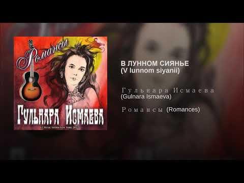 Top Tracks - Gulnara Ismaeva