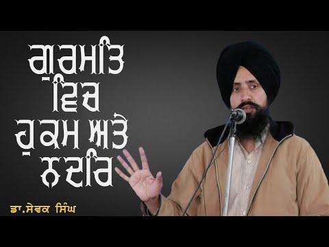 Gurmat Vich Hukum Ate Nadar - Speech Of Dr. Sewak Singh During Samvad At Rattan (Ludhiana)