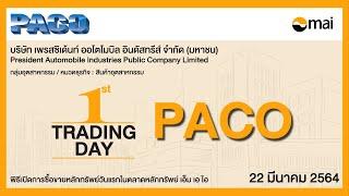 พิธีเปิดการซื้อขายหลักทรัพย์วันแรกในตลาด mai : PACO
