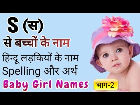 S (स) से बच्चों के नाम - भाग 2 (Baby Girl Names In Hindi) Part 2