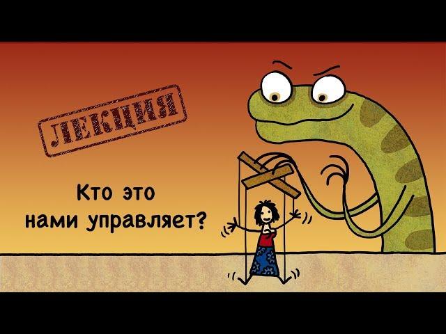 Кто это нами управляет? // Лекция Жени Тимоновой, Москва 6.7.18