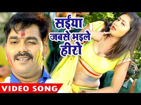 Pawan Singh का सबसे हिट होली गीत 2017 Saiya Jabse Bhaile Hero Ke Holi Bhojpuri Hit Holi Songs