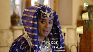 יציאת מצרים - קסם מיוחד