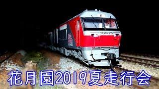 花月園2019夏 鉄道模型走行会 BGMなしVer.