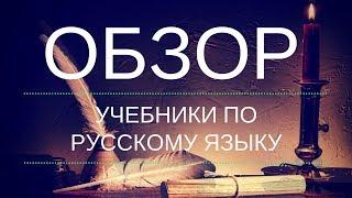 Обзор пособий и учебников по русскому языку. ФГОС