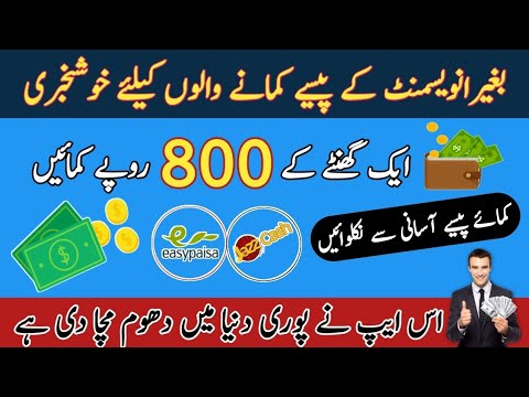 how to earn money online in pakistan | new 100% real earning app | easypaisa,jazzcash