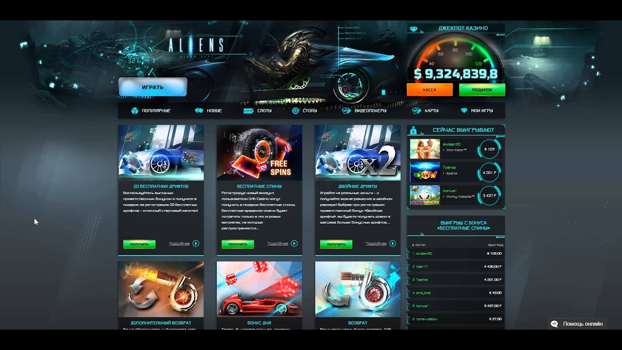 drift casino промокод 2019