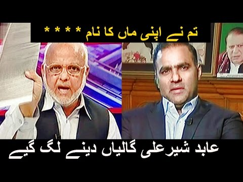 Abid Sher Ali Abusing Ijaz Chaudhry in Live Show | Huge Fight - Express News