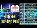 বাছাই করা নাতে রাসুল (সঃ)  | Azmir Recording Naat | Islamic Gojol | 2018