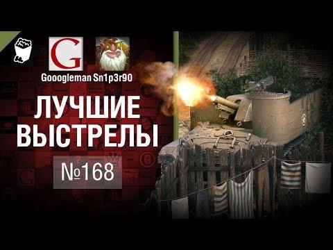 Лучшие выстрелы №168 - от Gooogleman и Sn1p3r90 [World of Tanks] thumbnail