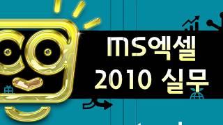 엑셀 컴티인강 ~ 엑셀 2010 실무 인강 동영상강의