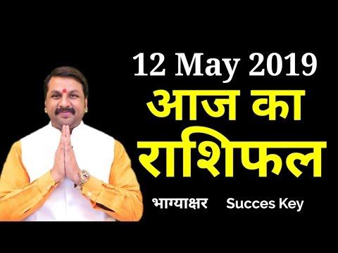 Aaj Ka Rashifal । 12 May 2019 । आज का राशिफल । Daily Rashifal । Dainik Rashifal Today Horoscope