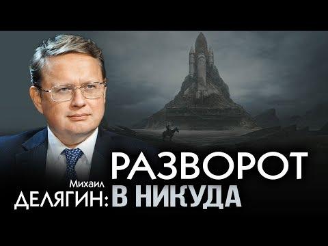 Михаил Делягин. Как