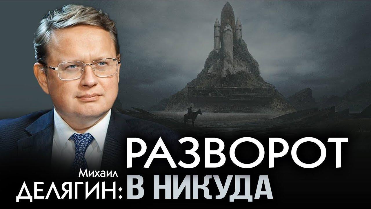 Михаил Делягин. Изменение Конституции и другие ложные цели