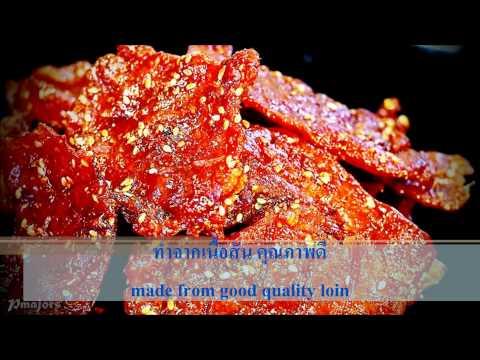 หมูสวรรค์อร่อยๆ จากเชียงใหม่ Chiang Mai Pork Jerky