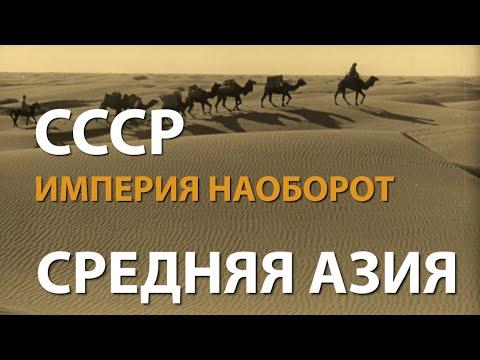 СССР. Империя наоборот. Средняя Азия | History Lab