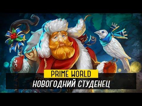 видео: Новогодний Студенец / Лесовик #63 / prime world