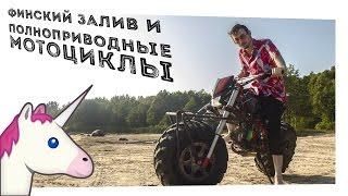 Дий позвонит. Финский залив и полноприводные мотоциклы(Дий позвонит ВК https://vk.com/mishad Подпишись на канал https://www.youtube.com/channel/UChu3u06307DJ194IWKLEV2w?sub_confirmation=1 Дий ..., 2016-07-28T07:49:37.000Z)