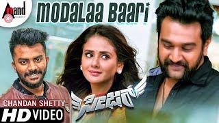SEIZER | Modalaa Baari | New Kannada HD Video Song 2018 | Chiranjeevi Sarja | Chandan Shetty
