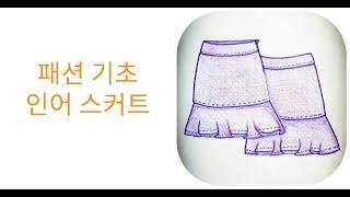 패턴여왕011ㆍ패션기초 4강 인어스커트 머메이드스커트 패턴그리기