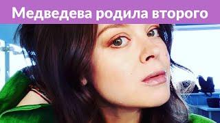 «Родила, что ли?!»: Наталию Медведеву из «Comedy Woman» поздравили с рождением второго ребенка