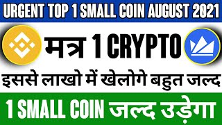 Urgent Top 1 Small coinलाखों में खेलोगे⚡Best High Profit CryptoCurrency 2021 1 Small Crypto Boom