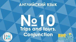 Онлайн-урок ЗНО. Английский язык №10. Trips and tours/Conjunction
