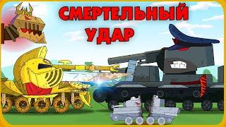 Mortal blow - Cartoons about tanks