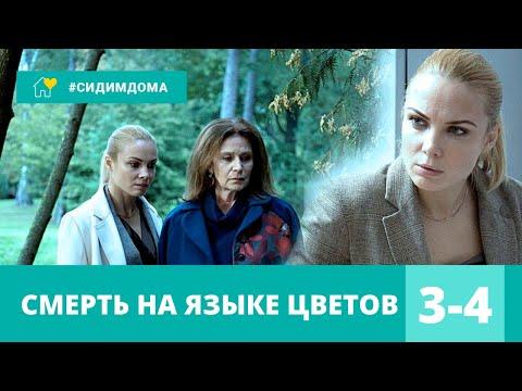 """Анонс детектива """"Смерть на языке цветов"""" (4 серии)"""