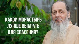 Какой монастырь лучше выбрать для спасения?