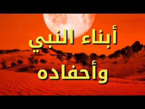 اسماء اولاد الرسول صلي الله عليه وسلم واحفاده