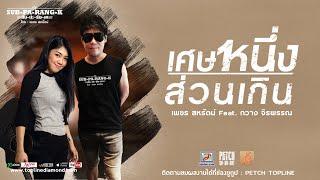 เศษหนึ่งส่วนเกิน | เพชร สหรัตน์ Feat.กวาง จิรพรรณ「Official Audio」