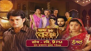 Baba Aiso Var Dhoondo | The Weekly Promo | Monday - Sunday @9pm only on Dangal TV
